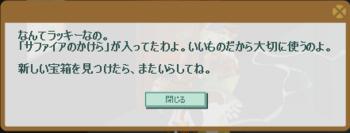 2011・11・15 オーブアタック 15 カケラ7コ目.png