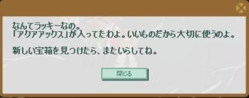 2011・11・15 オーブアタック 16 オノ4コ目.png