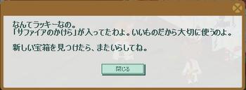 2011・11・15 オーブアタック 4 カケラ2個目.png