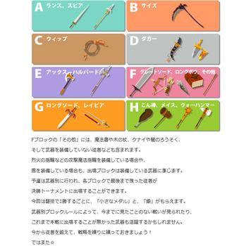 2011・11・16 闘技イベ『ラグナロクの戦い』 2.png
