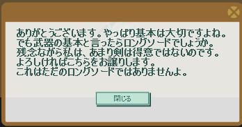2011・11・21 サブクエ32 中級② 納品コメント サイズ.png