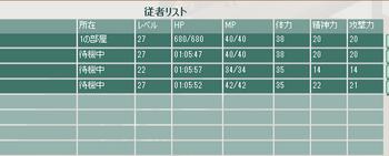 2011・11・26 サブの従者戦 ひどくない?.png