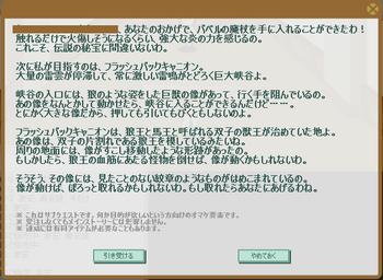 2011・11・29 2011・08・08 サブクエ17 上級編① 問題 フェンリル討伐.png