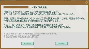 2011・11・29 2011・08・22 サブクエ19 上級編① 問題 スレイプニル討伐.png