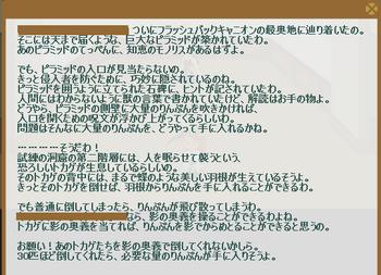 2011・11・29 2011・09・05 サブクエ21 上級編① 問題 ドラバタ30討伐.png