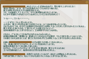 2011・11・29 2011・09・19 サブクエ23 上級編① 問題 ダイアウルフ70討伐.png