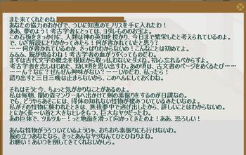 2011・12・01 2011・10・03 サブクエ25 上級編① 問題 エラスモサウルス討伐.png