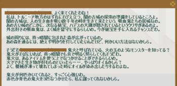 2011・12・01 2011・10・10 サブクエ26 上級編① 問題 鬼火3匹連行.png