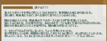 2011・12・01 2011・10・17 サブクエ27 上級編① 問題 ダークスピア.png