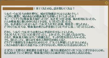 2011・12・02 2011・11・07 サブクエ30 上級編① 問題 凍結のクナイ.png