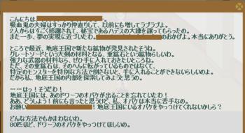 2011・12・02 2011・11・28 サブクエ33 上級編① 問題 ドワーフゴースト80.png