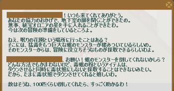 2012・01・23 上級① 問題 毒蛾100匹(毒状態.png
