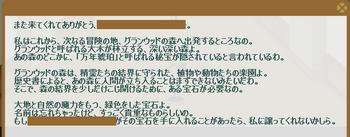 2012・01・30 上級① 問題 エメラルド.png
