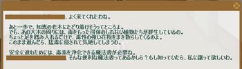 2012・02・27 上級① 問題 解毒の書.png
