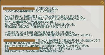 2012・03・12 上級① 問題 地眼のガントレット.png