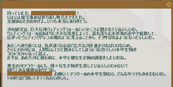 2012・06・06 (2012・03・26)上級① 問題 アラクール水中生物100匹.png