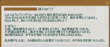 2012・06・06 (2012・04・02)上級① 問題 青白く光る盾.png