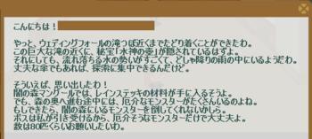 2012・06・06 (2012・04・23)上級① 問題 マングールモンスター80匹.png