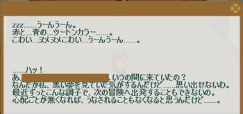 2012・06・06 (2012・05・21)上級① 問題 ヤドクガエル30.png