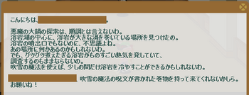 2012・06・11 61上級① 問題 吹雪の巻物.png