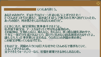 2012・07・23 67週 ヴァルヴァラ① 問題 ゴールデンハンマー.png