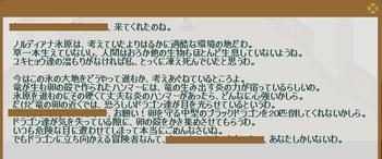 2012・09・17 75週 ヴァルヴァラ① 問題 黒竜20討伐.png