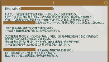 2012・10・22 80週 ヴァルヴァラ① 問題 白眼のガントレット.png