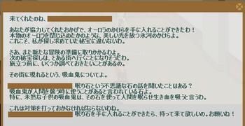 2012・10・29 81週 ヴァルヴァラ① 問題 眠り石.png