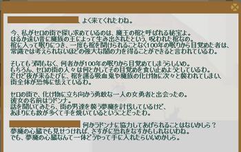2012・11・12 83週 ヴァルヴァラ① 問題 悪魔のハート.png