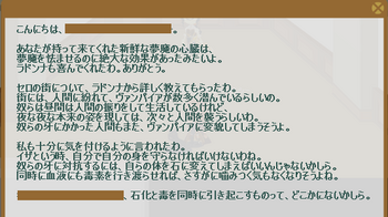 2012・11・19 84週 ヴァルヴァラ① 問題 石化の蛇杖.png