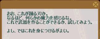 2012・11・27 st21 2-2 納品コメント 踊る刃 .png