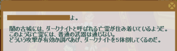 2012・11・27 st21 3-1 問題 ダークナイト5体.png