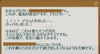 2012・12・03 86週 ナグロフ② 納品コメント 雷鳥の尾羽.png