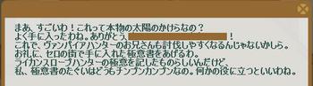 2012・12・03 86週 ヴァルヴァラ② 納品コメント 太陽のかけら.png