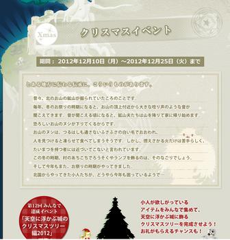 2012・12・10 クリスマスイベ開始日 1.png