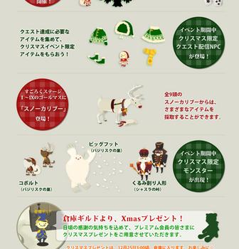 2012・12・10 クリスマスイベ開始日 2.png