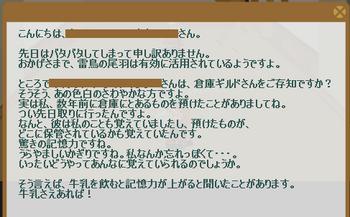 2012・12・17 88週 ナグロフ① 問題 牛乳.png