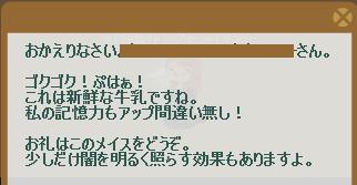 2012・12・17 88週 ナグロフ② 納品コメント 牛乳.png