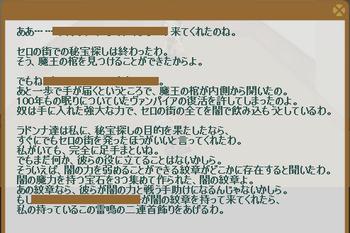 2012・12・17 88週 ヴァルヴァラ① 問題 闇の紋章.png