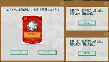2012・12・17 ダイアモンドの森の封印 3.png