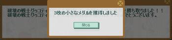 2012・12・23 第3回クリスマス杯 10枚賭け3枚バック.png