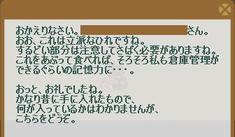 2012・12・31 90週 ナグロフ 3 納品コメント 大魚の尾びれ.png