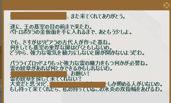 2013・02・11 96週 ヴァルヴァラ 1 問題 雷の紋章.png
