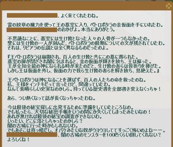 2013・02・18 97週 ヴァルヴァラ 1 問題 闇の古城のモンスター100.png