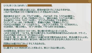 2013・03・04 99週 ヴァルヴァラ 1 問題 六芒星.png