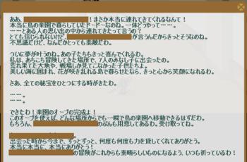 2013・03・11 100週 ヴァルヴァラ 2 納品コメント ドードー5匹懐かせ.png