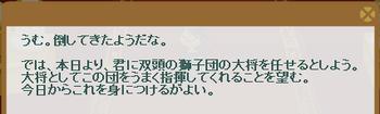 2013・06・29 st24 第5階層 1-2 納品コメント ケイブコカトリス8体.png