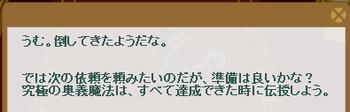 2013・08・15 st25 悪意の洞窟 1-2 納品コメント スケルトン10体 .png