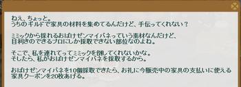 2013・11・28 家具ギルド 81 ミミック おばけゼンマイばね10.png