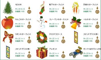 2013・11・28 家具ギルド 81 ミミック おばけゼンマイばね10 クリスマス.png